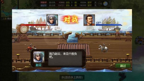 三国志天下布武 中文版