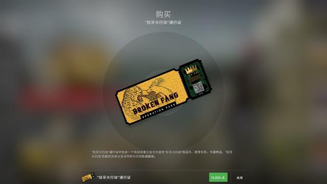 CS:GO狂牙大行动 中文版