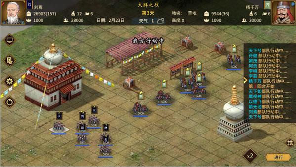 三国志汉末霸业:龙腾虎啸 中文版
