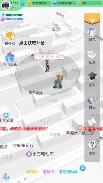 游戏人生:心魔 中文版