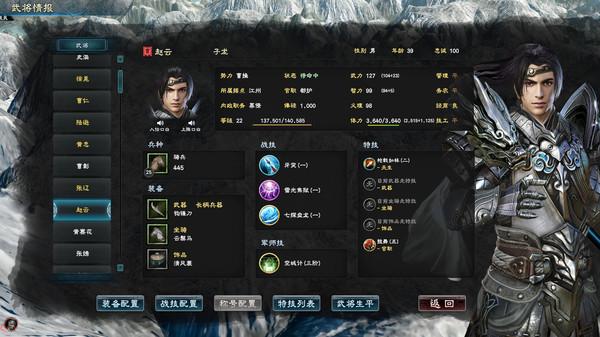 三国群英传8v1.2.3 中文版