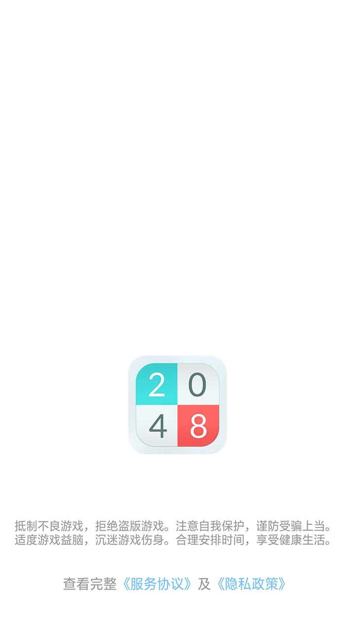 2048数字连连看 电脑版