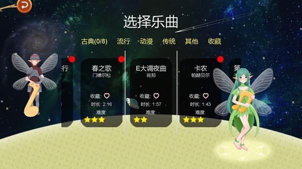 音符之光传说 中文版