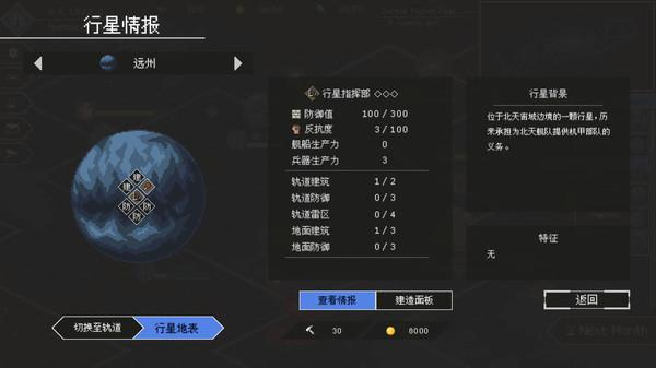 混沌银河2 中文版