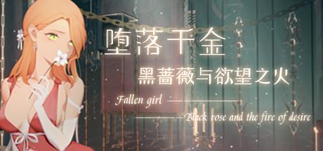 堕落千金:黑蔷薇与欲望之火 中文版