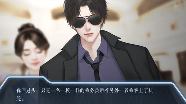 末日航路 中文版