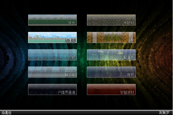 死神vs火影6000人物改版