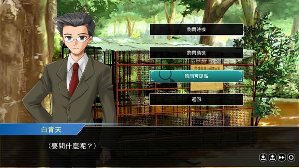 谁是犯案者 中文版