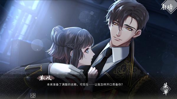 风起长安:驭骨人 中文版