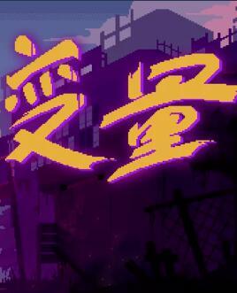 王者荣耀单机版2.64