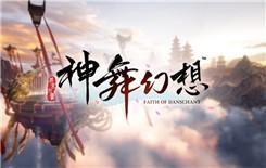 《神舞幻想》震撼视频预告 梦回上古九州