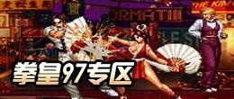 拳皇97专区