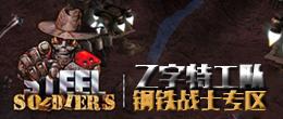 Z字特工队:钢铁战士专区