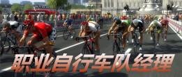 职业自行车队经理 系列