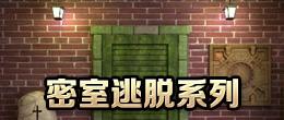 密室逃脱:暗门与密室手游系列
