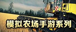 模拟农场手游系列