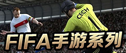 FIFA手游系列