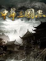 中华三国志DP版 中文版