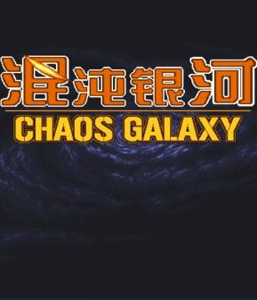 混沌银河 中文版