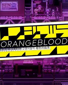 橙色的血液 中文版