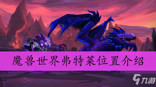 魔兽世界弗特莱在哪里 位置详细介绍