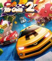 超级玩具车2 中文版