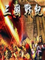 三国战纪119完美版