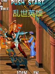三国战记乱世英雄2.97