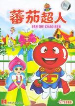 蕃茄超人 中文版