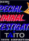 特别刑事调查组