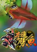 李逵劈鱼(1000炮捕鱼完整版)