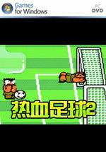 热血足球2