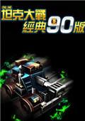 坦克大战90版 中文版