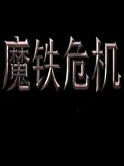 魔铁危机 中文版