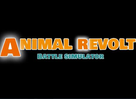 动物起义战斗模拟器 中文版