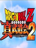 龙珠z真武道会2超蓝版