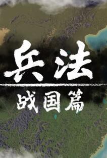 兵法:战国篇 中文版