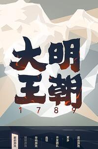 大明王朝1789 中文版