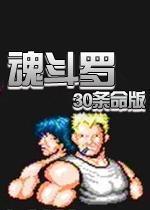 魂斗罗恶梦2.0 中文版
