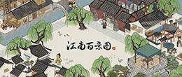 江南百景图 专区