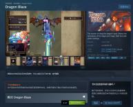 彩京经典弹幕射击游戏《龙之光辉》登陆Steam 售价37元