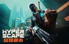 《超猎都市》S1赛季开启,腾讯网游加速器限免加速助力巷战吃鸡!