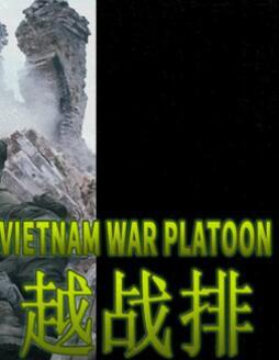 越战排 中文版