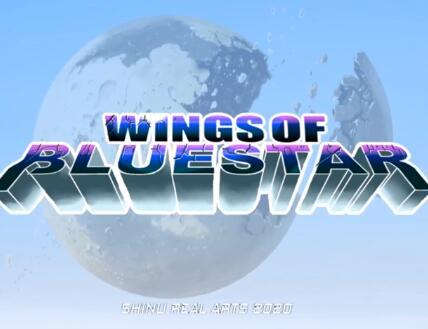 蓝星之翼 中文版