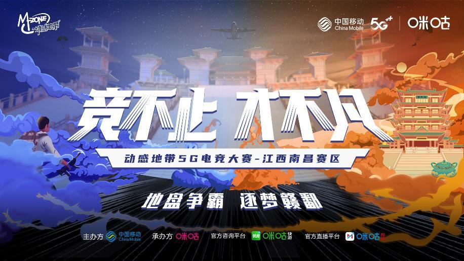 周末打卡 ▍动感地带5G电竞大赛南昌赛区热辣开启