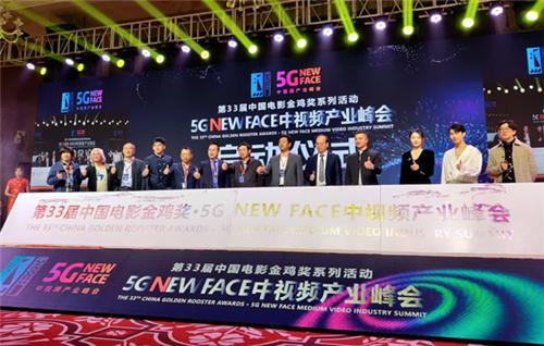 """冠赢互娱助力""""第33届中国电影金鸡奖·中视频产业峰会"""""""