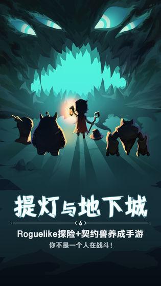 提灯与地下城 中文版