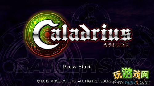 《Caladrius》初体验图文心得