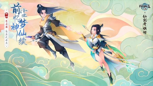 《神仙道》x《仙剑奇侠传》联动正式开幕!第一期「李逍遥」篇限时开放