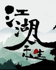 江湖余生 破解版